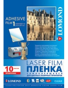 Пленка самоклеящаяся прозрачная для лазерных принтеров 100мкм. (10л.) А4 LOMOND 1703411